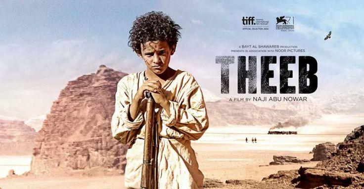 Theeb 4